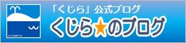 くじらブログ
